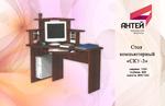 """Компьютерный стол """"СКУ-3"""""""
