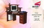 """Компьютерный стол """"СКУ-4"""""""